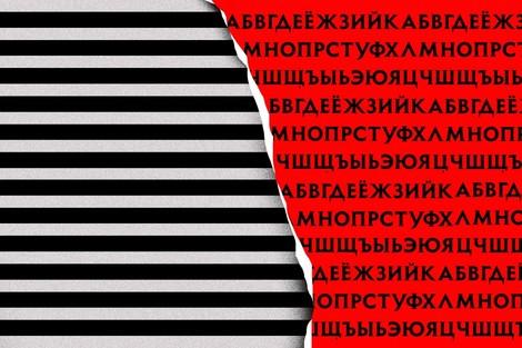 Über Zensur und Selbstzensur am russischen Buchmarkt